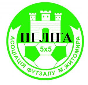 Житомирський ЧО ІІІ ліга (Житомир)