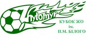 КУБОК  ЖО ім. П.М. БІЛОГО