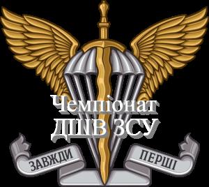 Чемпіонат ДШВ ЗСУ