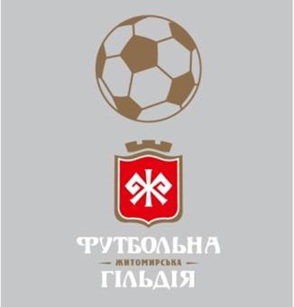 Футбольна Гільдія