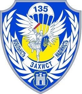 135 ОБУ ДШВ
